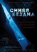 Синяя бездна (47 Meters Down, 2017) — смотреть онлайн бесплатно видео и всю информацию об этом фильме ужасов