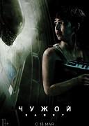 Чужой: Завет (Alien: Covenant, 2017) — смотреть онлайн бесплатно видео и всю информацию об этом фильме ужасов