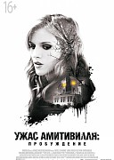 Ужас Амитивилля: Пробуждение (2017) ужасы