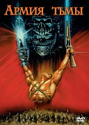 Зловещие мертвецы 3: Армия тьмы (Army of Darkness, 1992) — смотреть онлайн бесплатно видео и всю информацию об этом фильме ужасов