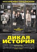 Дикая история (Bar, 2017) — смотреть онлайн бесплатно видео и всю информацию об этом фильме ужасов
