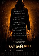 БайБайМэн (2017) ужасы