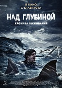 Над глубиной: Хроника выживания (Cage Dive, 2017) — смотреть онлайн бесплатно видео и всю информацию об этом фильме ужасов