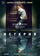 Истерия (2018) ужасы