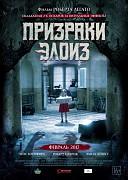 Призраки Элоиз (Eloise, 2017) — смотреть онлайн бесплатно видео и всю информацию об этом фильме ужасов