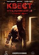 Квест (2017) ужасы