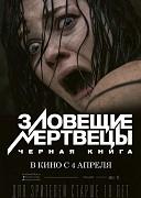 Зловещие мертвецы: Черная книга (2013) ужасы