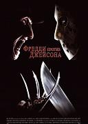 Фредди против Джейсона (Freddy vs. Jason, 2003) — смотреть онлайн бесплатно видео и всю информацию об этом фильме ужасов