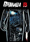 Пятница 13-е (1980) ужасы