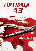 Пятница 13-е – Часть 2 (1981) ужасы