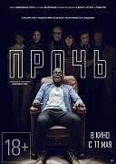Прочь (Get Out, 2017) — смотреть онлайн бесплатно видео и всю информацию об этом фильме ужасов