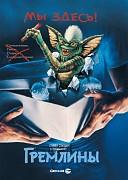 Гремлины (Gremlins, 1984) — смотреть онлайн бесплатно видео и всю информацию об этом фильме ужасов