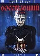 Восставший из ада (Hellraiser, 1987) — смотреть онлайн бесплатно видео и всю информацию об этом фильме ужасов