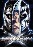 Джейсон Х (Jason X, 2002) — смотреть онлайн бесплатно видео и всю информацию об этом фильме ужасов