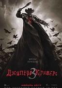 Джиперс Криперс 3 (Jeepers Creepers III, 2017) — смотреть онлайн бесплатно видео и всю информацию об этом фильме ужасов