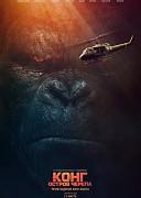 Конг: Остров черепа (Kong: Skull Island, 2017) — смотреть онлайн бесплатно видео и всю информацию об этом фильме ужасов