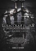 Техасская резня бензопилой: Кожаное лицо (Leatherface, 2017) — смотреть онлайн бесплатно видео и всю информацию об этом фильме ужасов