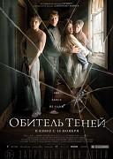 Обитель теней (2017) ужасы