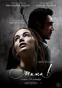 Мама! (Mother!, 2017) — смотреть онлайн бесплатно видео и всю информацию об этом фильме ужасов