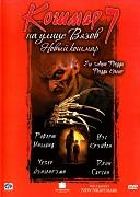 Кошмар на улице Вязов 7: Новый кошмар (1994) ужасы