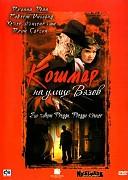Кошмар на улице Вязов (1984) ужасы
