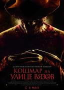 Кошмар на улице Вязов (Nightmare on Elm Street, 2010) — смотреть онлайн бесплатно видео и всю информацию об этом фильме ужасов