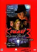 Кошмар на улице Вязов 3: Воины сна (Nightmare on Elm Street 3: Dream Warriors, 1987) — смотреть онлайн бесплатно видео и всю информацию об этом фильме ужасов