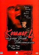 Кошмар на улице Вязов 4: Повелитель сна (Nightmare on Elm Street 4: The Dream Master, 1988) — смотреть онлайн бесплатно видео и всю информацию об этом фильме ужасов