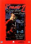 Кошмар на улице Вязов 2: Месть Фредди (Nightmare on Elm Street Part 2: Freddy's Revenge, 1985) — смотреть онлайн бесплатно видео и всю информацию об этом фильме ужасов