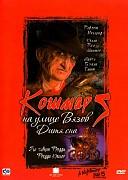 Кошмар на улице Вязов 5: Дитя сна (Nightmare on Elm Street: The Dream Child, 1989) — смотреть онлайн бесплатно видео и всю информацию об этом фильме ужасов