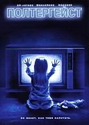 Полтергейст (1982) ужасы