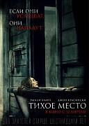 Тихое место (Quiet Place, 2018) — смотреть онлайн бесплатно видео и всю информацию об этом фильме ужасов