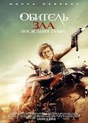 Обитель зла: Последняя глава (Resident Evil: The Final Chapter, 2017) — смотреть онлайн бесплатно видео и всю информацию об этом фильме ужасов
