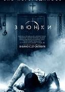 Звонки (Rings, 2017) — смотреть онлайн бесплатно видео и всю информацию об этом фильме ужасов