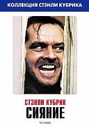 Сияние (Shining, 1980) — смотреть онлайн бесплатно видео и всю информацию об этом фильме ужасов