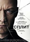 Сплит (Split, 2017) — смотреть онлайн бесплатно видео и всю информацию об этом фильме ужасов