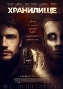 Хранилище (2017) ужасы