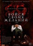 Бойся своих желаний (Wish Upon, 2017) — смотреть онлайн бесплатно видео и всю информацию об этом фильме ужасов