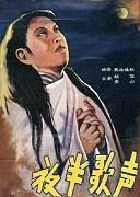 Полуночная песня (Ye ban ge sheng, 1937) — смотреть онлайн бесплатно видео и всю информацию об этом фильме ужасов