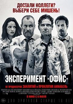 Эксперимент «Офис» (2017)
