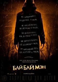 БайБайМэн (2017)
