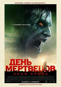 День мертвецов: Злая кровь (2017)