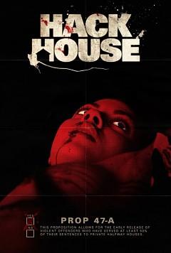 Дом резни (2017)