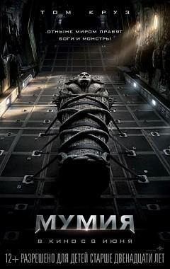 Мумия (2017)