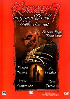 Кошмар на улице Вязов 7: Новый кошмар (1994)