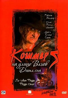 Кошмар на улице Вязов 5: Дитя сна (1989)