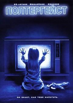 Полтергейст (1982)