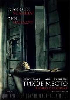 Тихое место (2018)