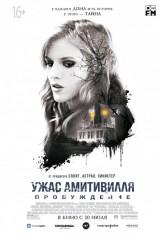 Ужас Амитивилля: Пробуждение (2017) — постер 1