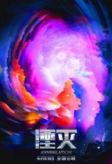 Аннигиляция (2018) — постер 14